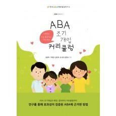 [전자책]ABA 조기개입 커리큘럼